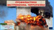 ПРОФИЛАКТИКА ЭКСТРЕМИЗМА, ТЕРРОРИЗМА Подготовил: Дячук Вячеслав