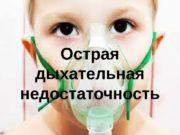 Острая дыхательная недостаточность  Функции системы внешнего дыхания