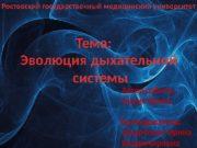 Ростовский государственный медицинский университет Тема: Эволюция дыхательной