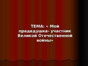 Презентация Дымбеев Нима- нагаса аба