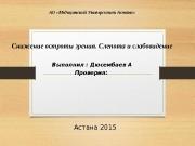 Презентация Дюсембаев А