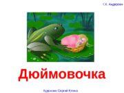 Дюймовочка Художник Сергий Елена Г. Х. Андерсен