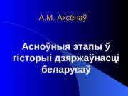 А. М. Аксёнаў Асноўныя этапы ў гісторыі дзяржаўнасці