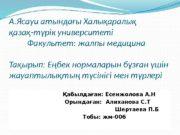 А. Ясауи атындағы Халықаралық қазақ-түрік университеті