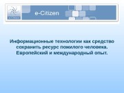 Презентация e-Citizen for Social sphere