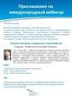 Презентация e-invitation webinar Fron 2