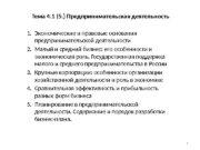 Тема 4. 1 (5. ) Предпринимательская деятельность 1.