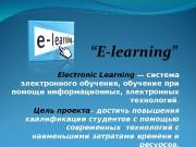 Electronic Learning  — система электронного обучения, обучение