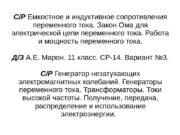 С/Р Емкостное и индуктивное сопротивления переменного тока. Закон