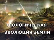 ГЕОЛОГИЧЕСКАЯ ЭВОЛЮЦИЯ ЗЕМЛИ  ДОГЕОЛОГИЧЕСКИЙ ЭТАП РЕГОЛИТ •
