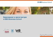 Бакалавриат и магистратура в EBS Business School