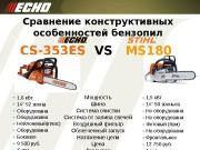 Сравнение конструктивных особенностей бензопил CS-353 ES  VS