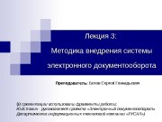 Презентация ecm himich new