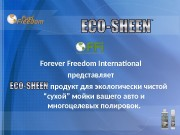 Презентация eco-sheen New2010 Russian 1