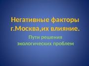 Негативные факторы г. Москва, их влияние. Пути решения