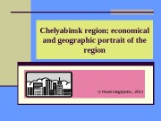Chelyabinsk region: economical and geographic portrait of the