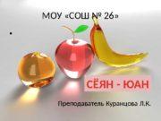 МОУ «СОШ № 26»   Преподаватель Куранцова