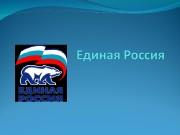 Презентация Единая Россия