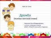 Дружба (основы светской этики) Никулина Юлия Владимировна, учитель