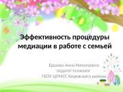 Презентация Эффективность процедуры медиации в работе с семьей