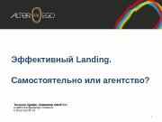 Презентация Эффективный Landing