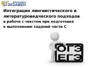 Презентация ЕГЭ ГИА Интеграция лингвистического и литературоведческого п