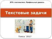 Текстовые задачи Томск 20171 ЕГЭ п математике. Профильный