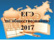 Подготовка обучающихся общеобразовательных организаций к проведению итоговой аттестации