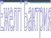 Бактрия , Бактриана, Бактра — біздің заманымыздан бұрынғы