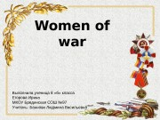 Презентация Егорова Ирина Women of the War