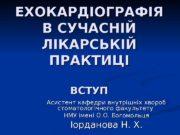 ЕХОКАРДІОГРАФІЯ В СУЧАСНІЙ ЛІКАРСЬКІЙ ПРАКТИЦІ ВСТУП Асистент кафедри