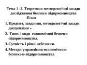 Тема 1 -2. Теоретико-методологічні засади дослідження безпеки підприємництва