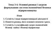 Тема 3 -4. Основні ризики і загрози формуванню