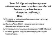Тема 7 -8.  Організаційно-правове  забезпечення захисту
