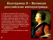 Екатерина II – Великая российская императрица.  Вторая