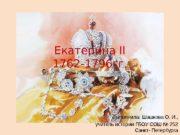 Екатерина II 1762 -1796 гг. Выполнила: Шашкова О.