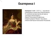 Презентация Екатерина I
