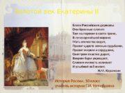 Золотой век Екатерины II История России, 10 класс