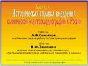1908 год  А. Ф. Самойлов  —