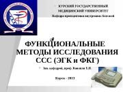 КУРСКИЙ ГОСУДАРСТВЕННЫЙ МЕДИЦИНСКИЙ УНИВЕРСИТЕТ Кафедра пропедевтики внутренних