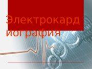 Электрокард иография  Электрокардиография  — методика регистрации