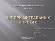 Астана, 2015 АО «Медицинский университет Астана» Подготовила: Абдурахманова