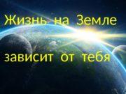 Жизнь  на  Земле  З ависит