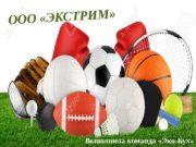 ООО «ЭКСТРИМ» Выполнила команда «Эко-Бух»   Цель