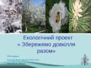 Екологічний проект  « Збережемо довкілля разом» Підготувала