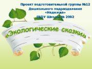 Проект подготовительной группы № 12 Дошкольного подразделения
