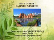 Автор: воспитатель МБДОУ ДСКВ № 11 города Ейска