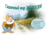 Сказка для детей презентацию разработала: Сушильникова Наталья Ивановна