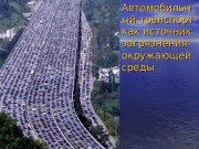 Презентация Экология автомобильного транспорта