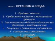 Лекция 1.   ОРГАНИЗМ и СРЕДА.